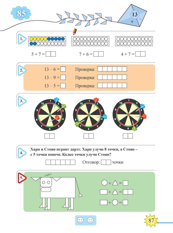 Математика тяло_Page_087