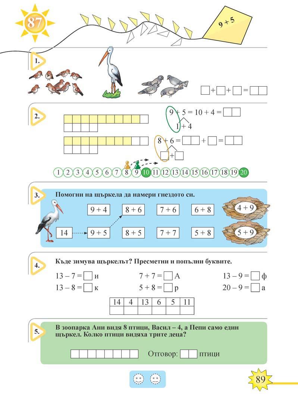 Математика тяло_Page_089