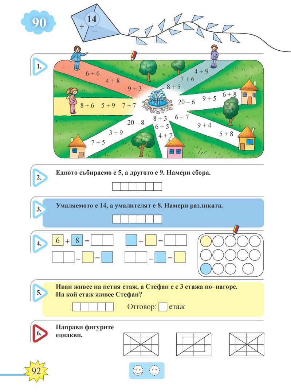 Математика тяло_Page_092