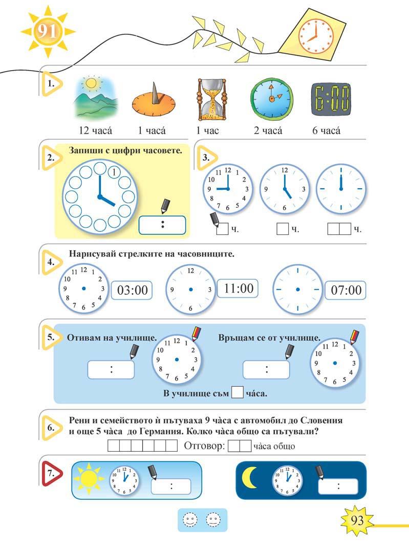 Математика тяло_Page_093