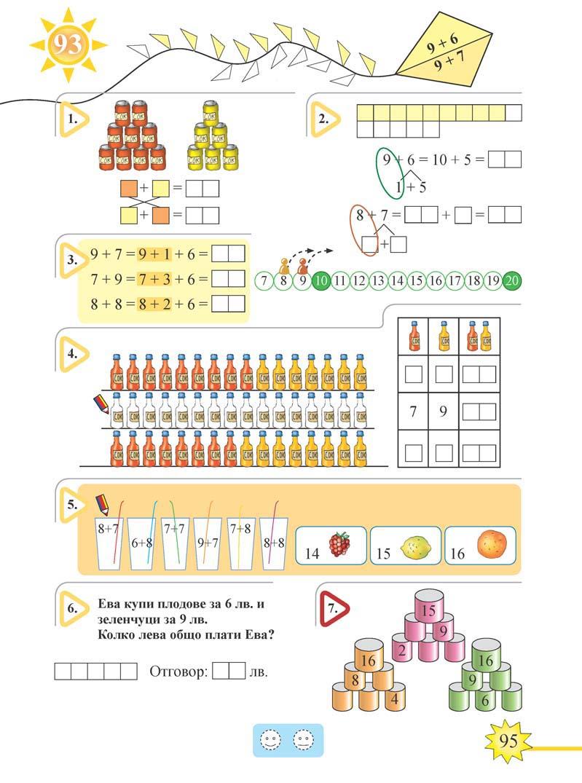 Математика тяло_Page_095