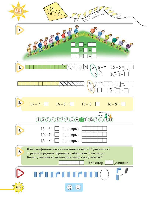 Математика тяло_Page_096