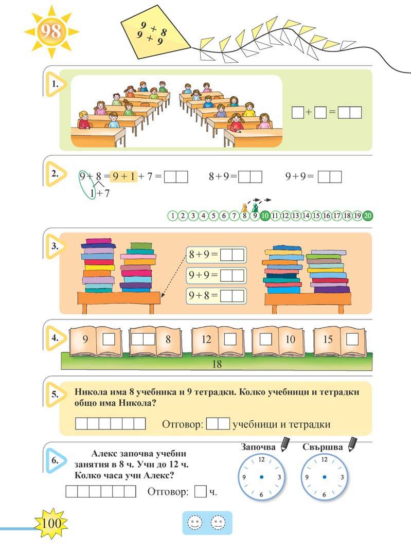 Математика тяло_Page_100