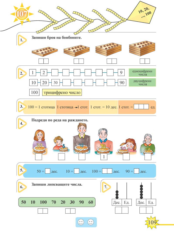 Математика тяло_Page_109