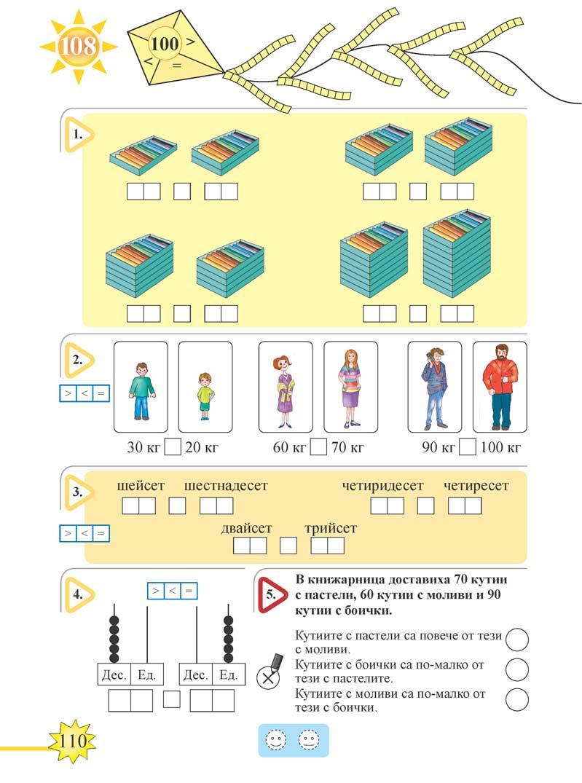 Математика тяло_Page_110