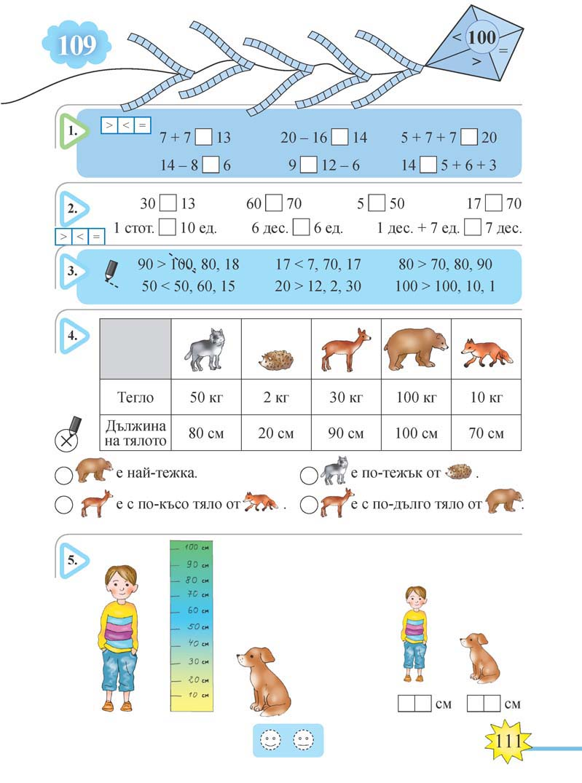 Математика тяло_Page_111