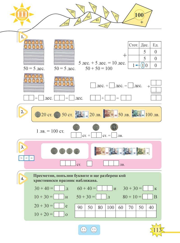 Математика тяло_Page_113