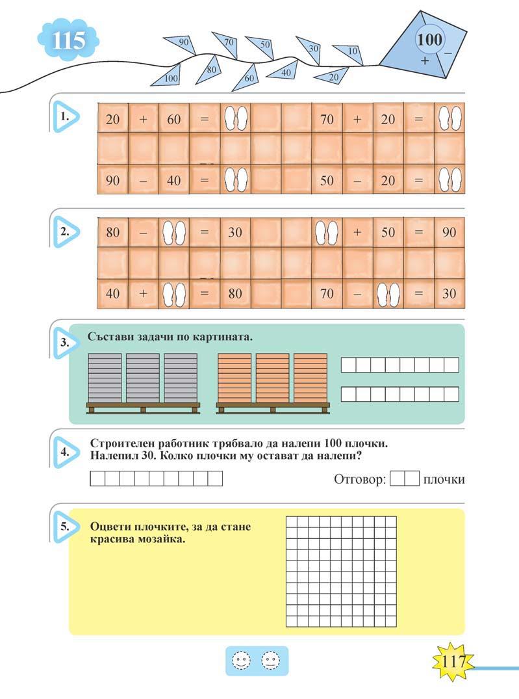 Математика тяло_Page_117