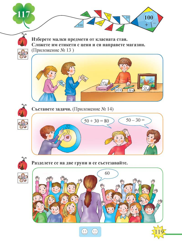 Математика тяло_Page_119
