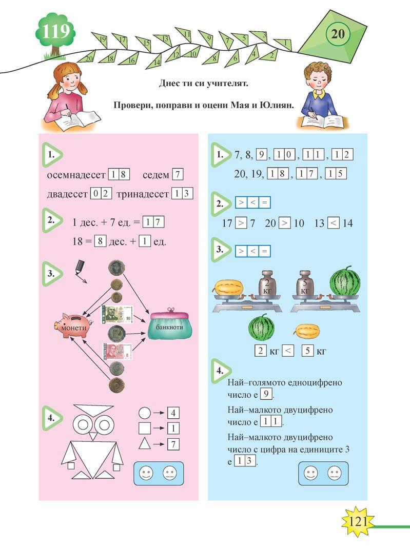 Математика тяло_Page_121