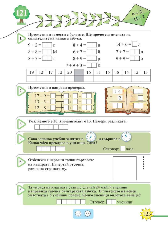 Математика тяло_Page_123