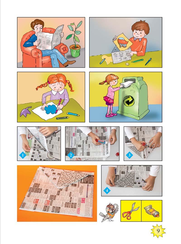 ТИП учебник тяло_Page_09