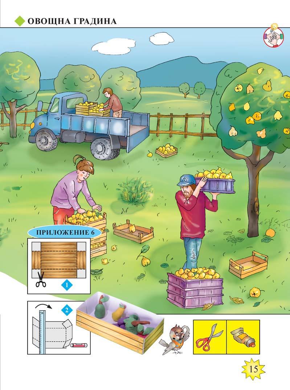 ТИП учебник тяло_Page_15