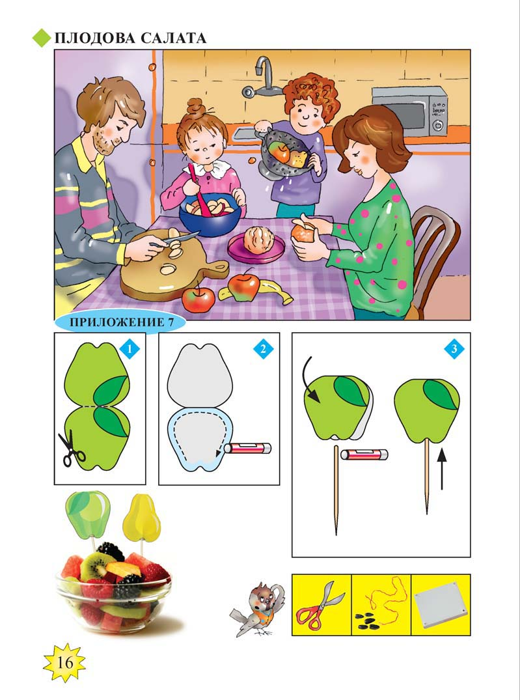 ТИП учебник тяло_Page_16