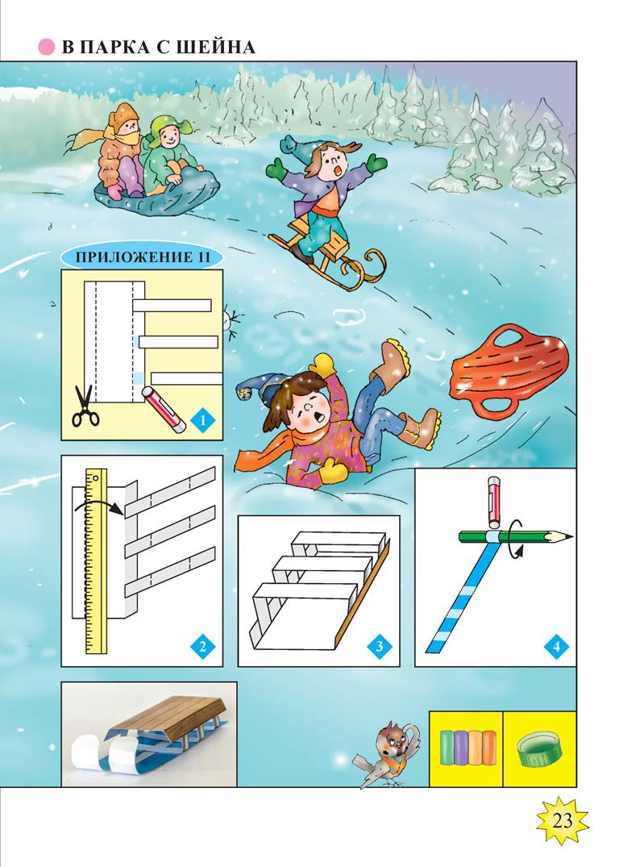 ТИП учебник тяло_Page_23