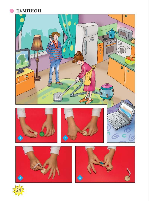 ТИП учебник тяло_Page_24