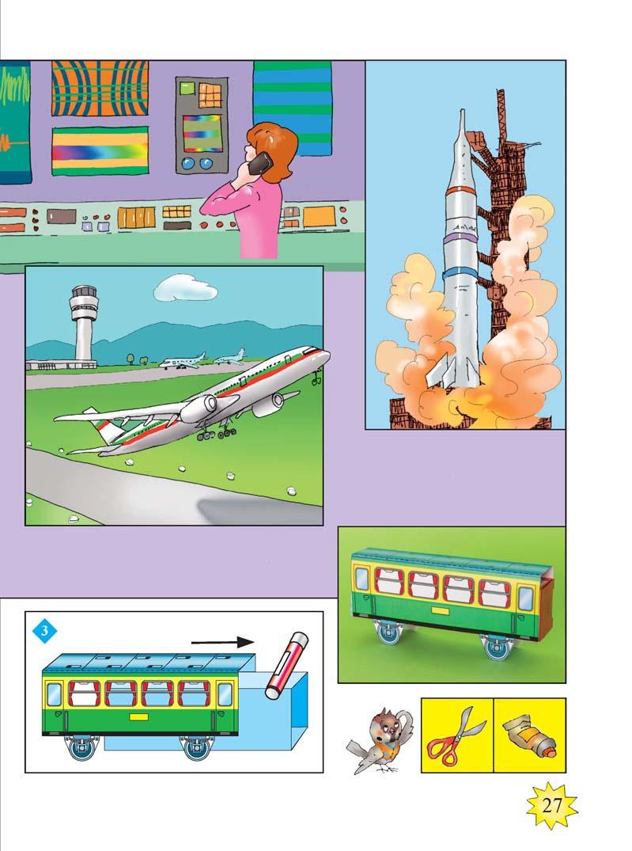 ТИП учебник тяло_Page_27