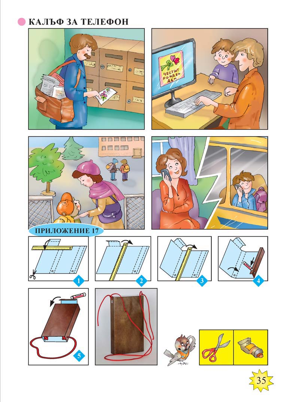 ТИП учебник тяло_Page_35