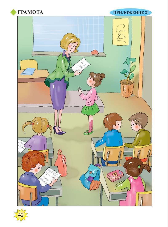 ТИП учебник тяло_Page_42