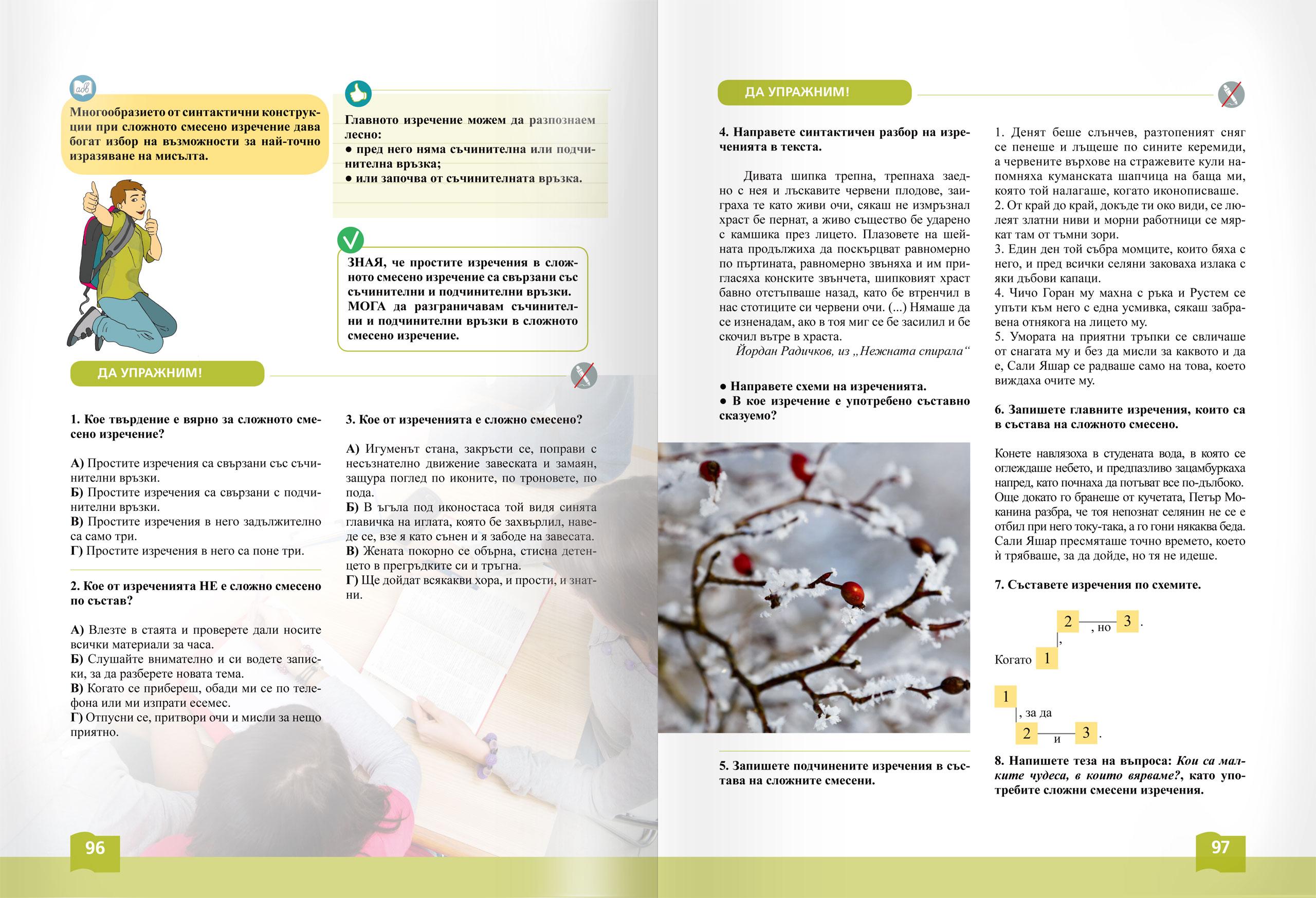 5f710ecc283 Български език 7. клас   Eлектронни учебници на ИК РИВА АД