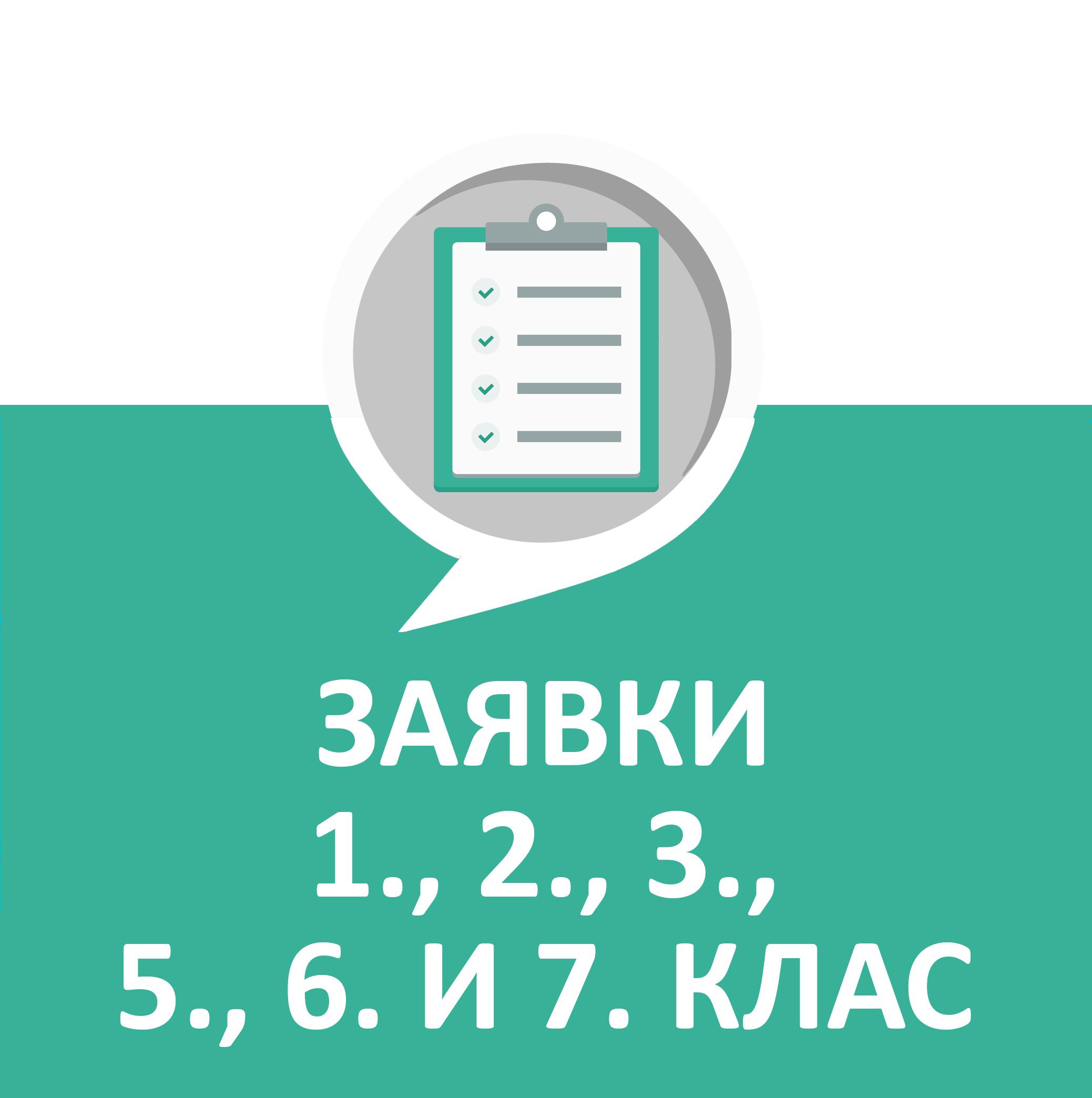 zayavki-1-7
