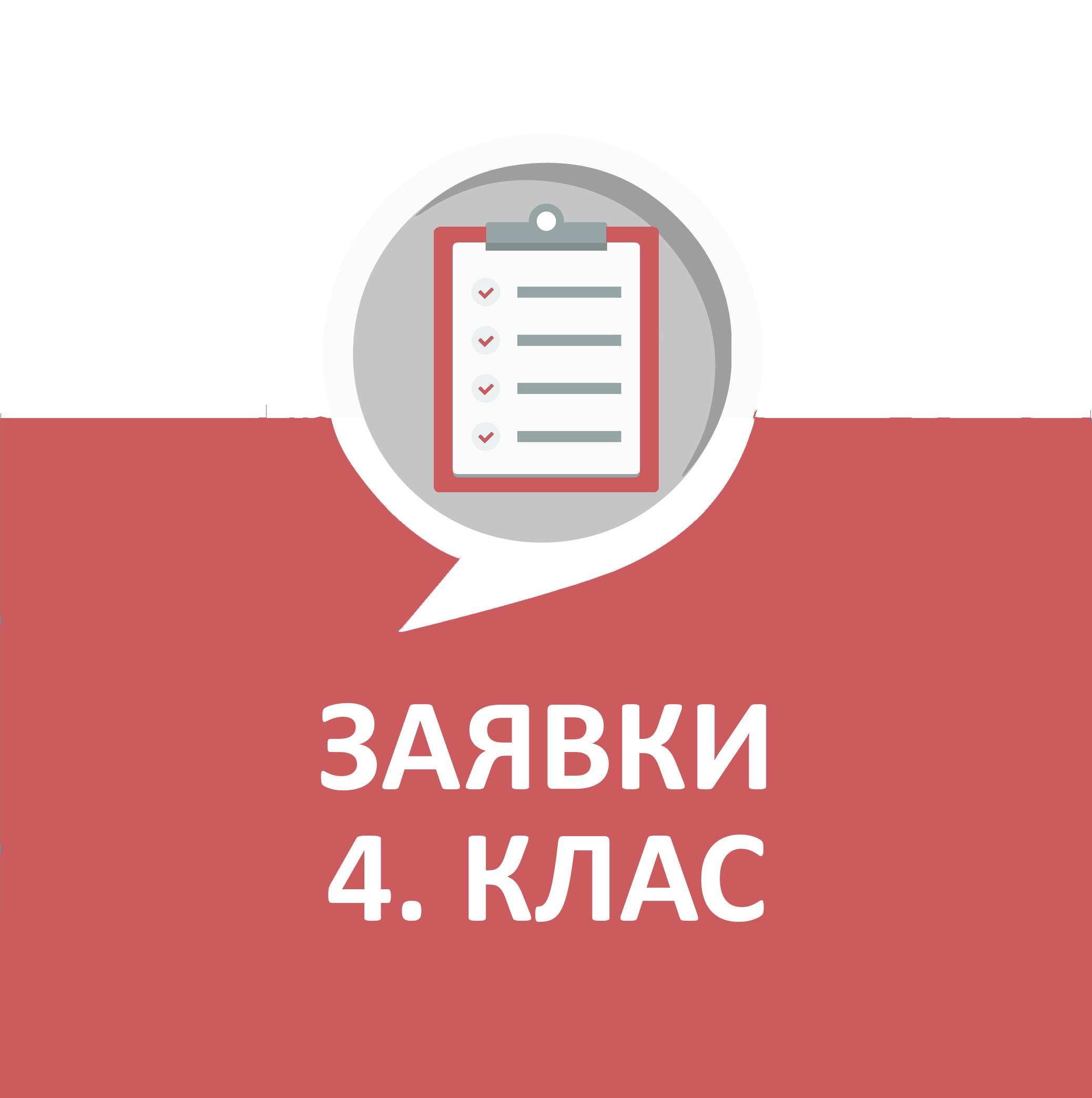 zayavki-4