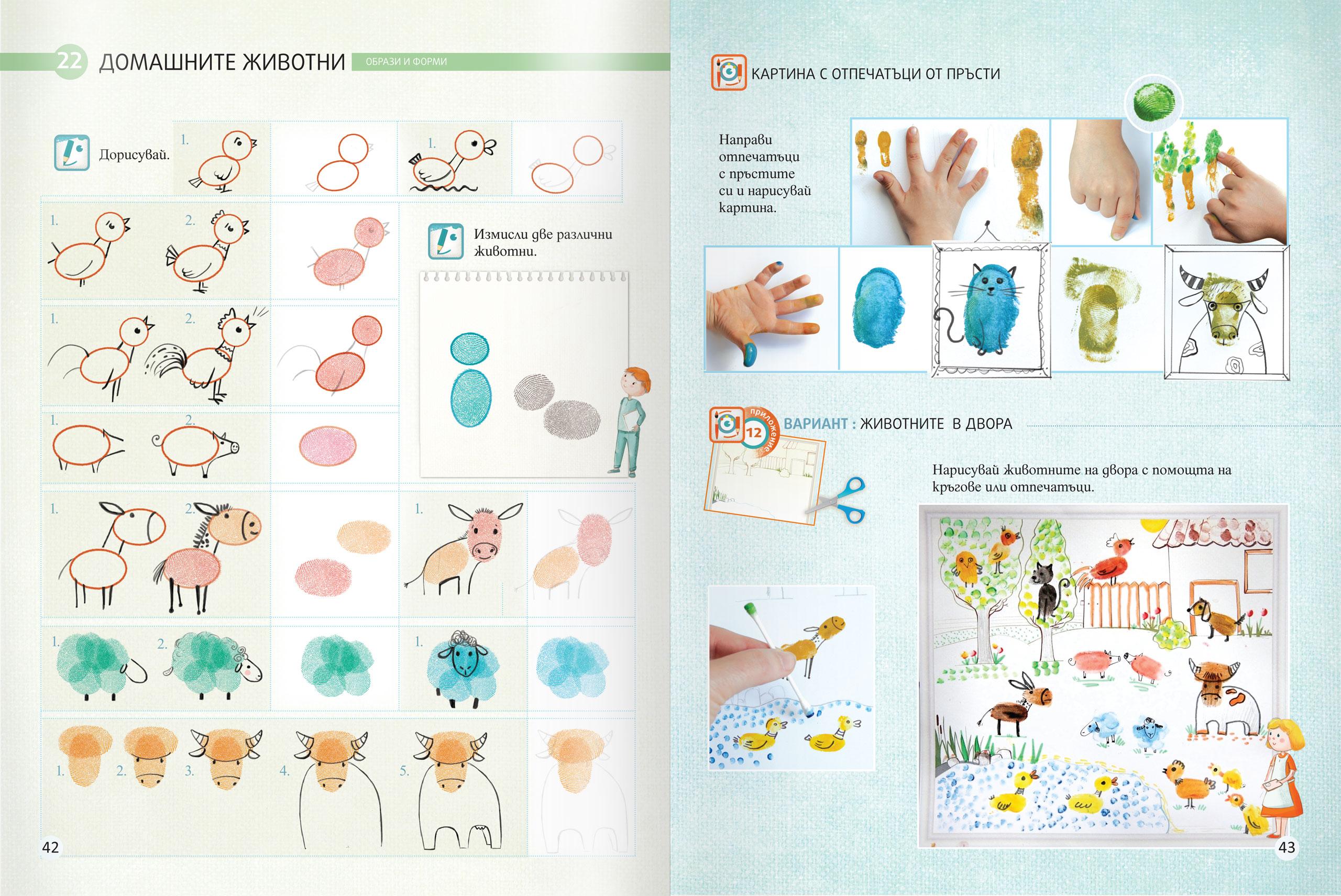 Изобразително изкуство 1. клас | Eлектронни учебници на ИК РИВА АД