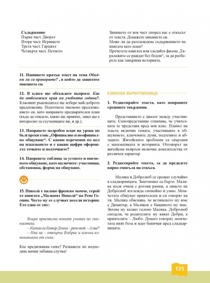 Български език Кръстанова тяло_Page_001 (135)
