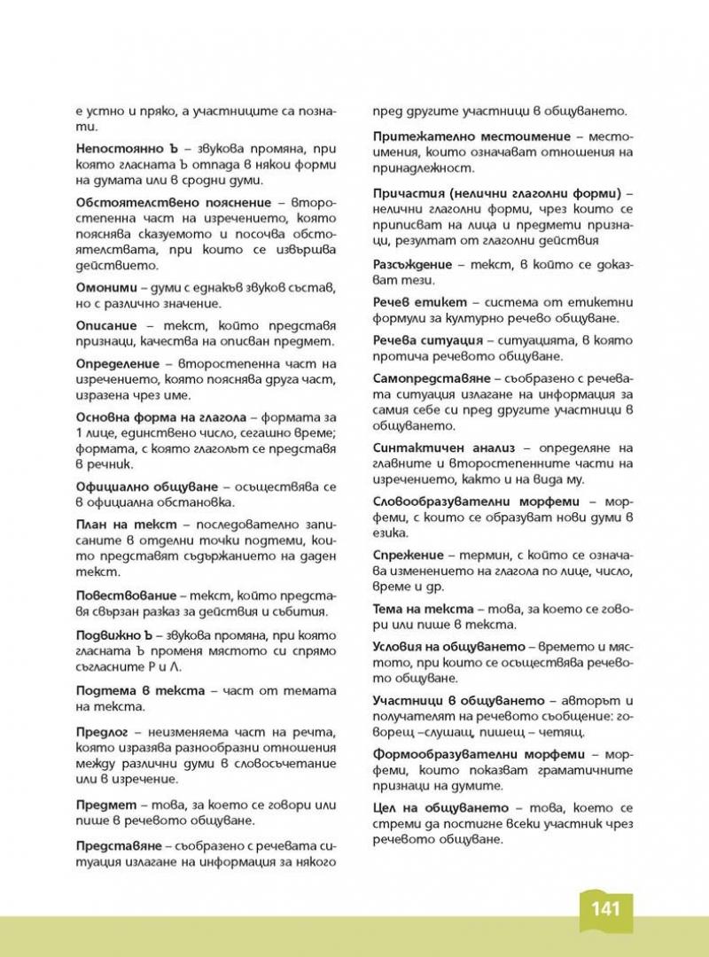 Български език Кръстанова тяло_Page_001 (141)