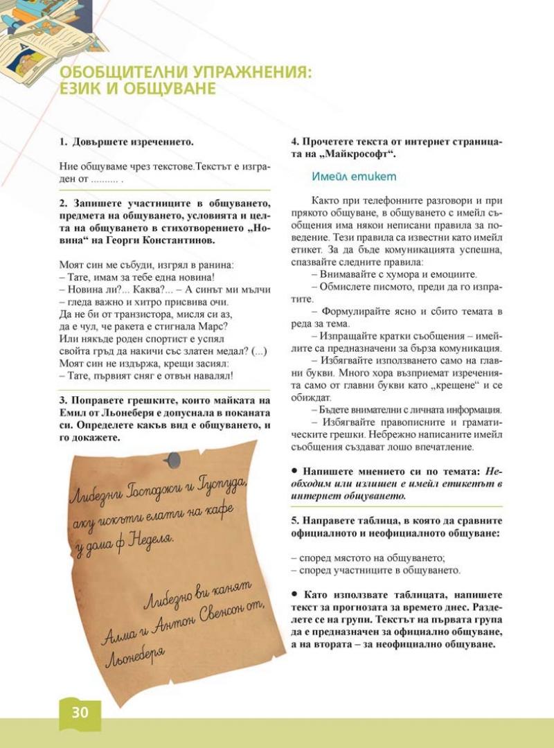 Български език Кръстанова тяло_Page_001 (30)