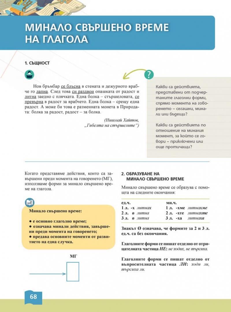 Български език Кръстанова тяло_Page_001 (68)