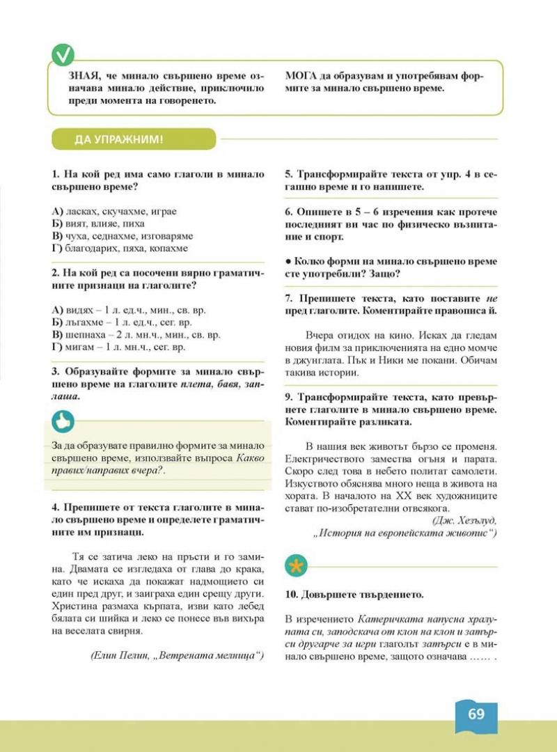 Български език Кръстанова тяло_Page_001 (69)
