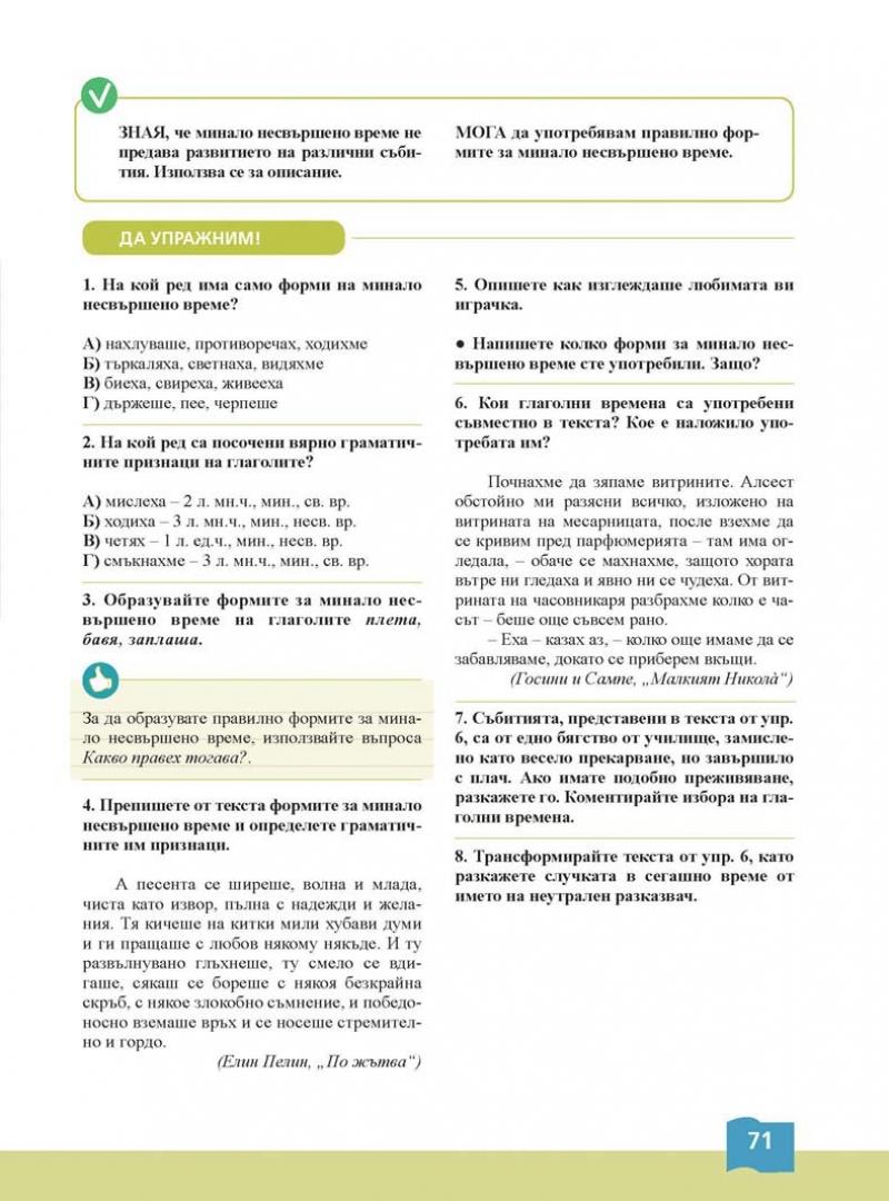 Български език Кръстанова тяло_Page_001 (71)