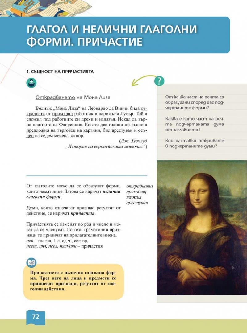 Български език Кръстанова тяло_Page_001 (72)