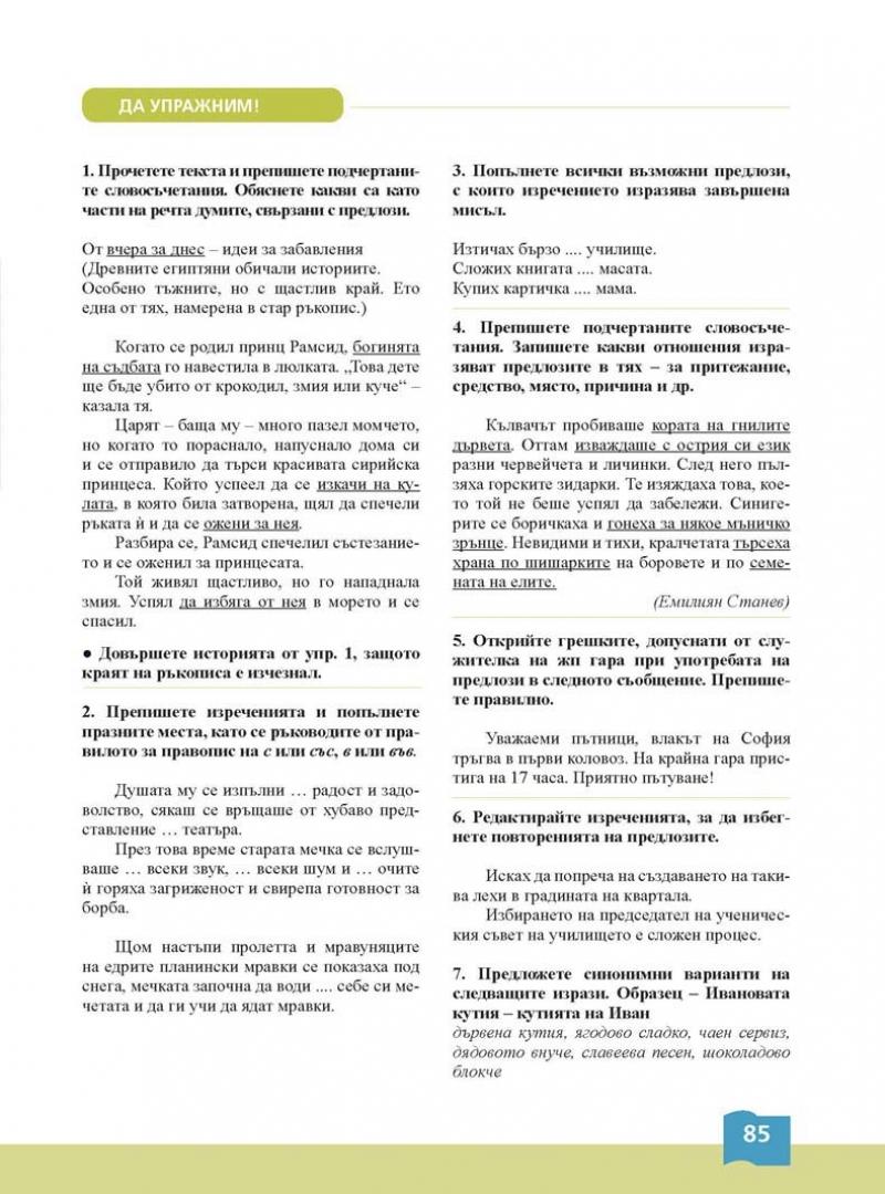 Български език Кръстанова тяло_Page_001 (85)