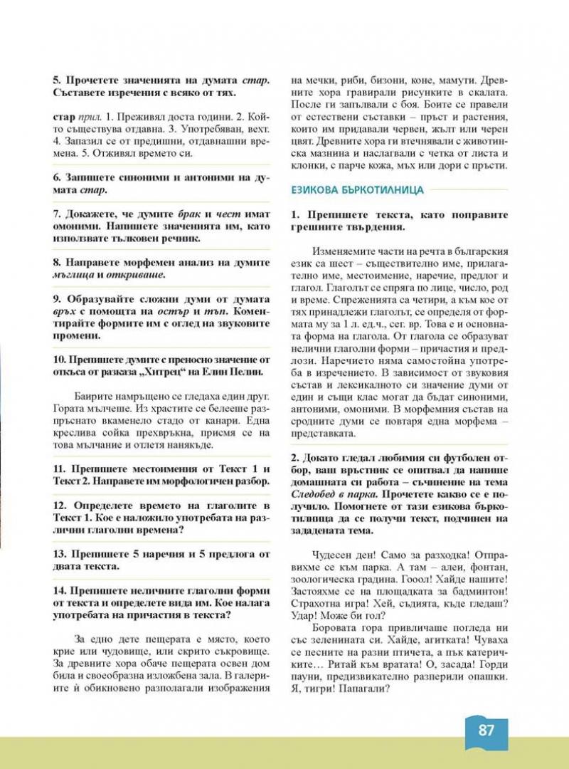 Български език Кръстанова тяло_Page_001 (87)