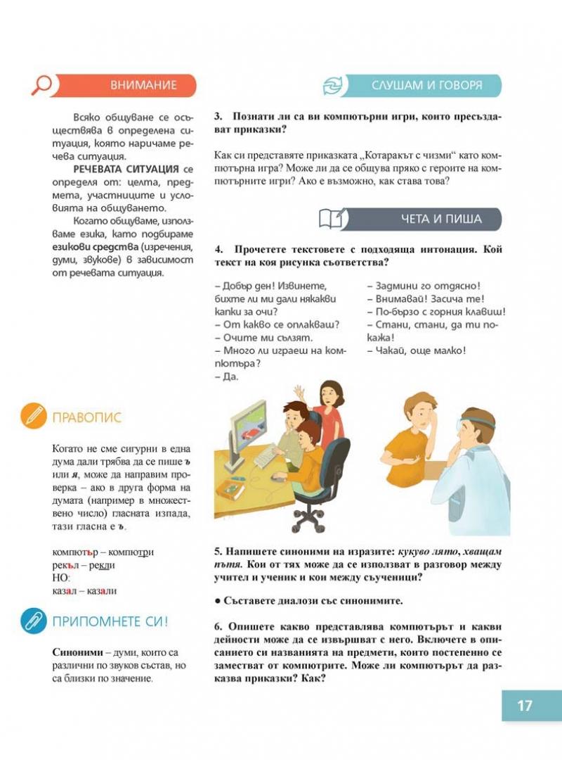 Български език Пенкова_Page_017