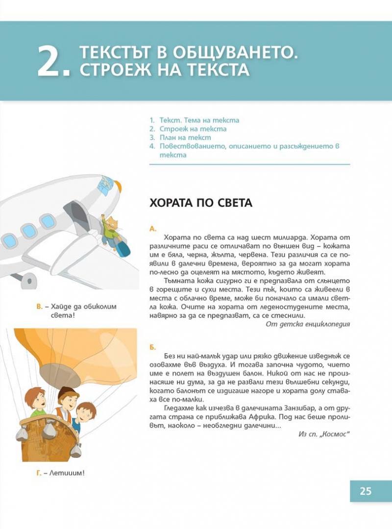 Български език Пенкова_Page_025