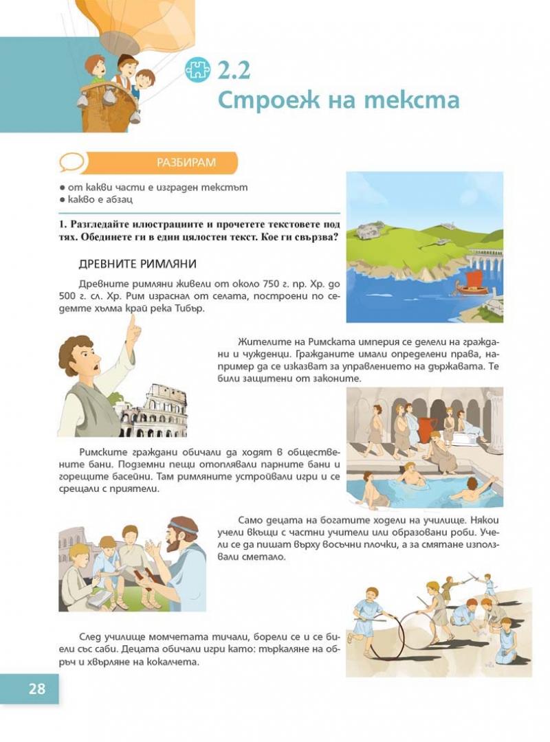 Български език Пенкова_Page_028
