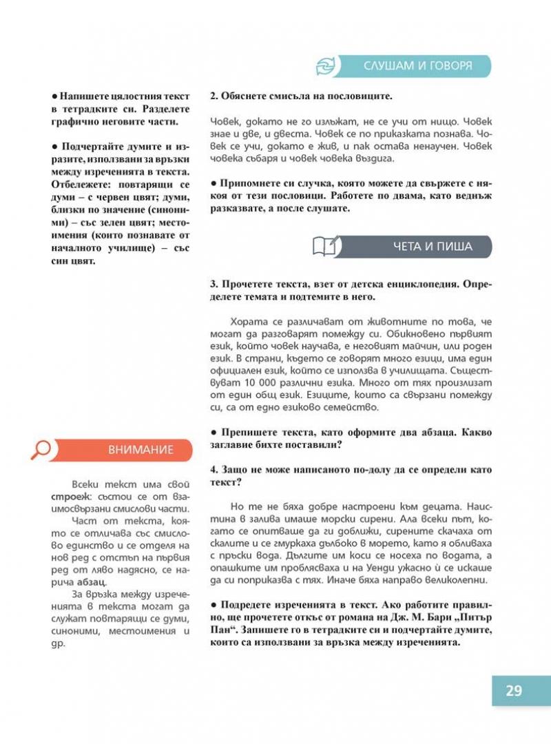 Български език Пенкова_Page_029