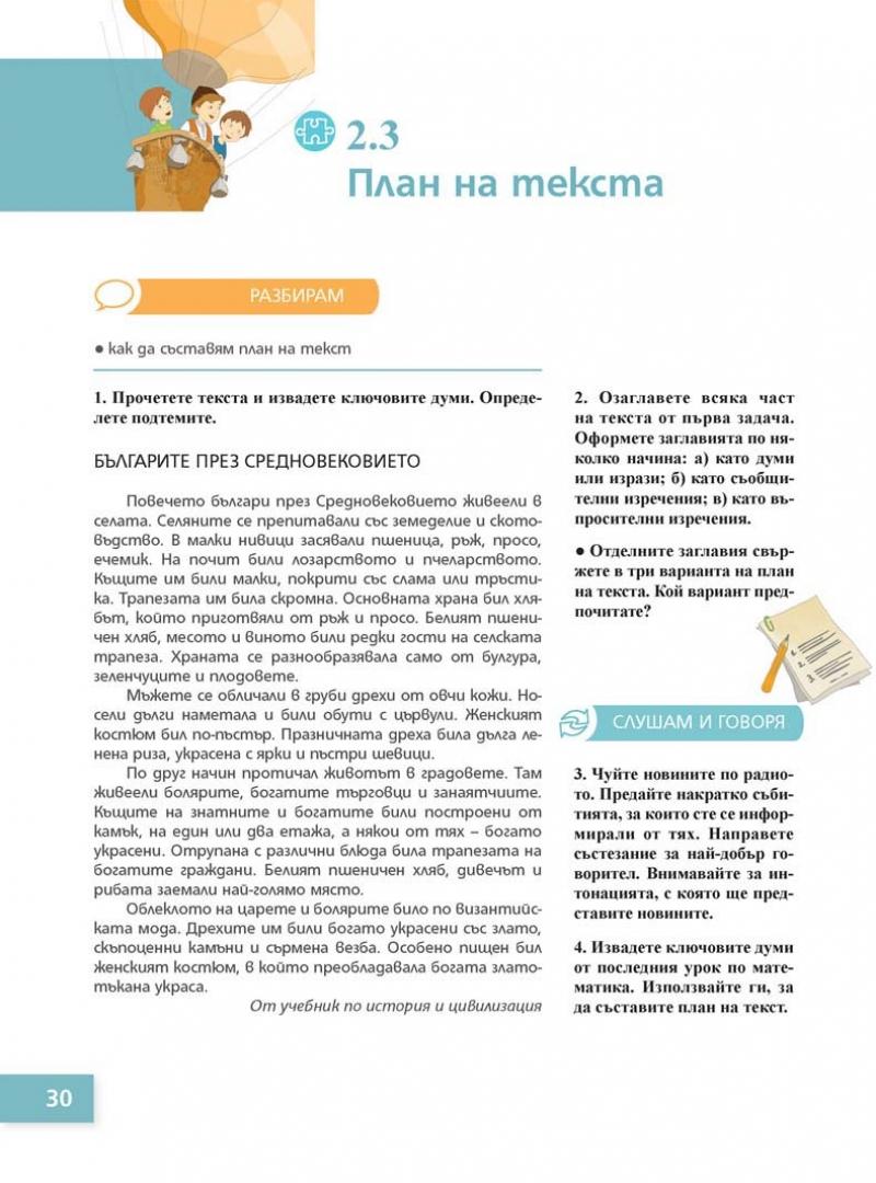 Български език Пенкова_Page_030