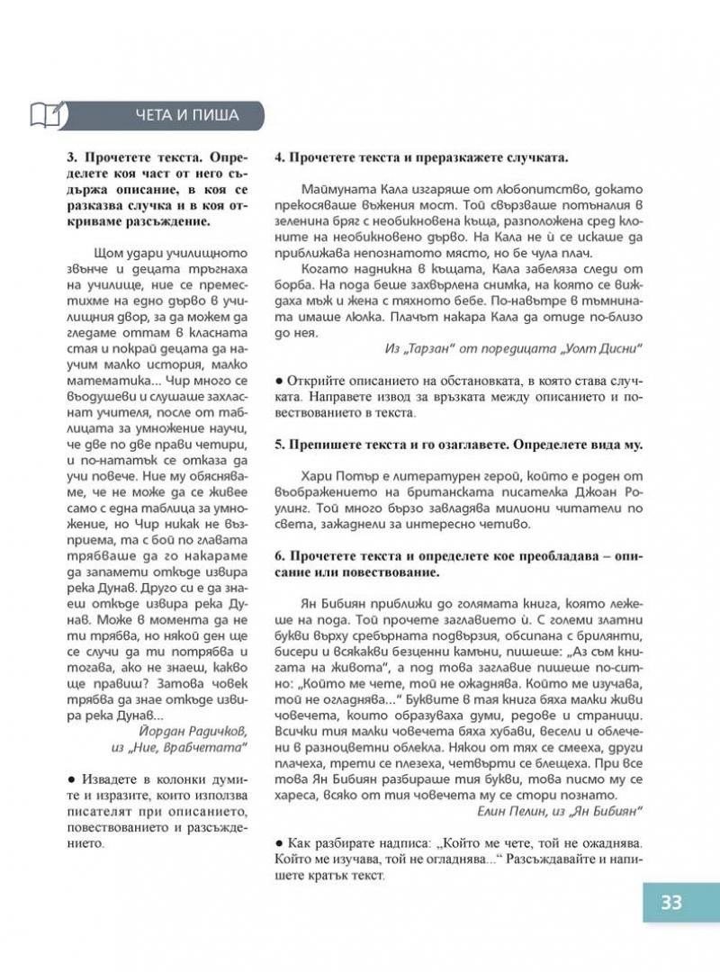 Български език Пенкова_Page_033