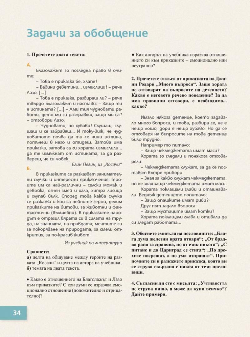 Български език Пенкова_Page_034