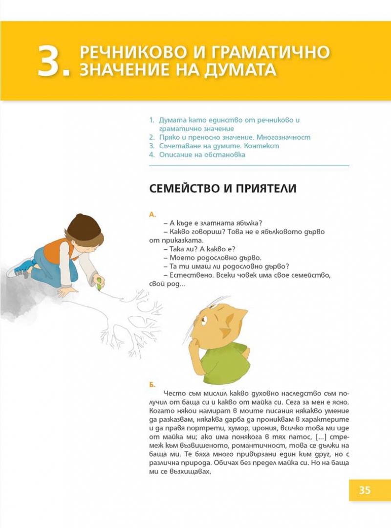 Български език Пенкова_Page_035