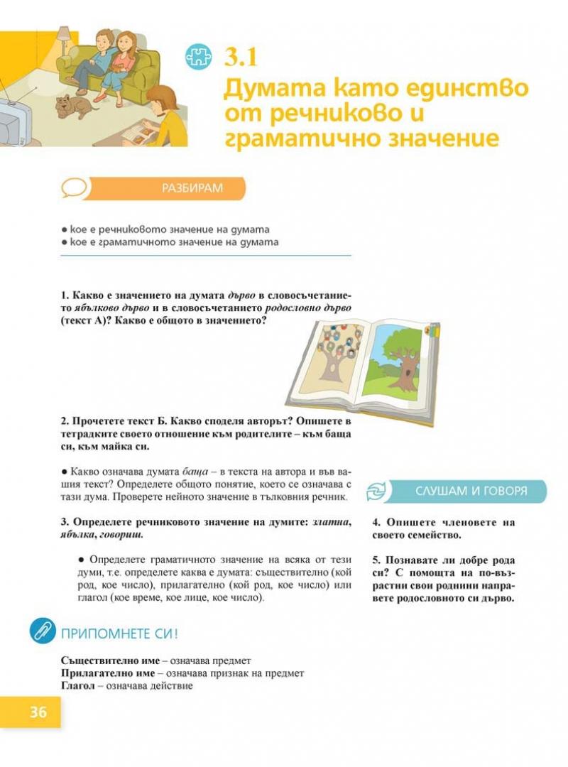 Български език Пенкова_Page_036
