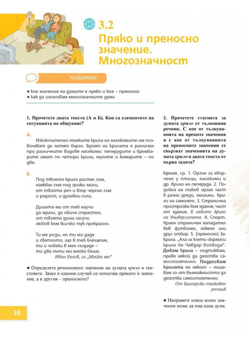 Български език Пенкова_Page_038