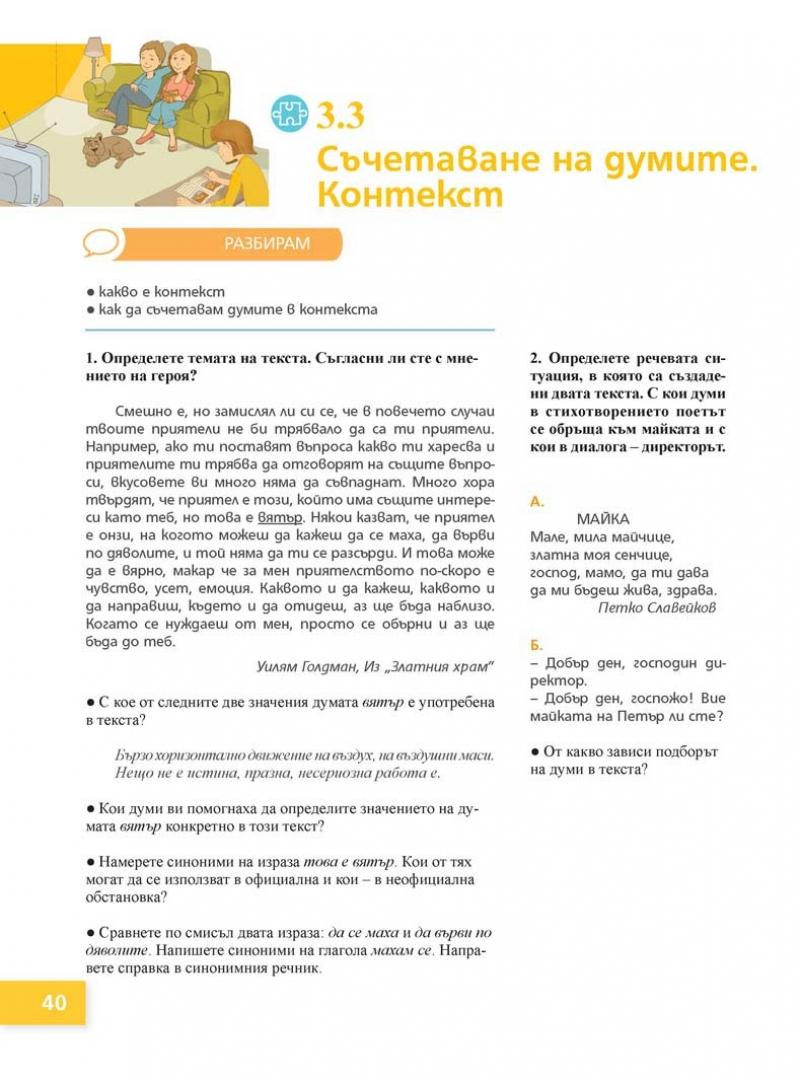 Български език Пенкова_Page_040