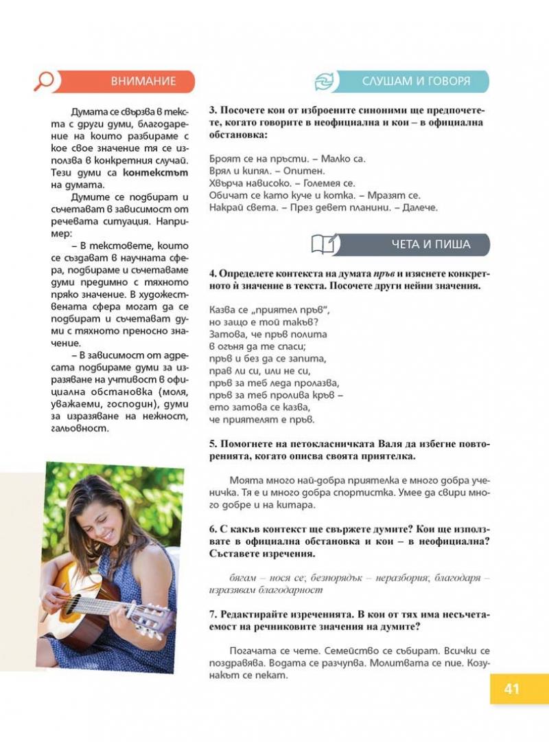 Български език Пенкова_Page_041