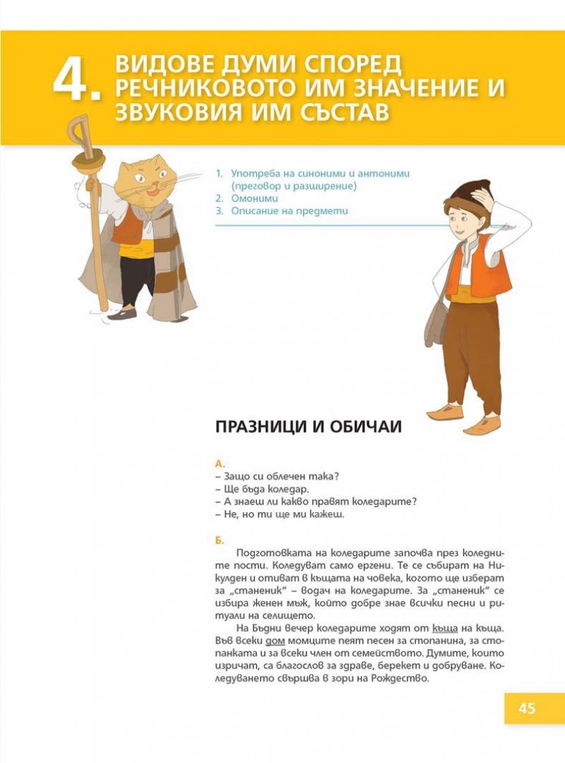 Български език Пенкова_Page_045