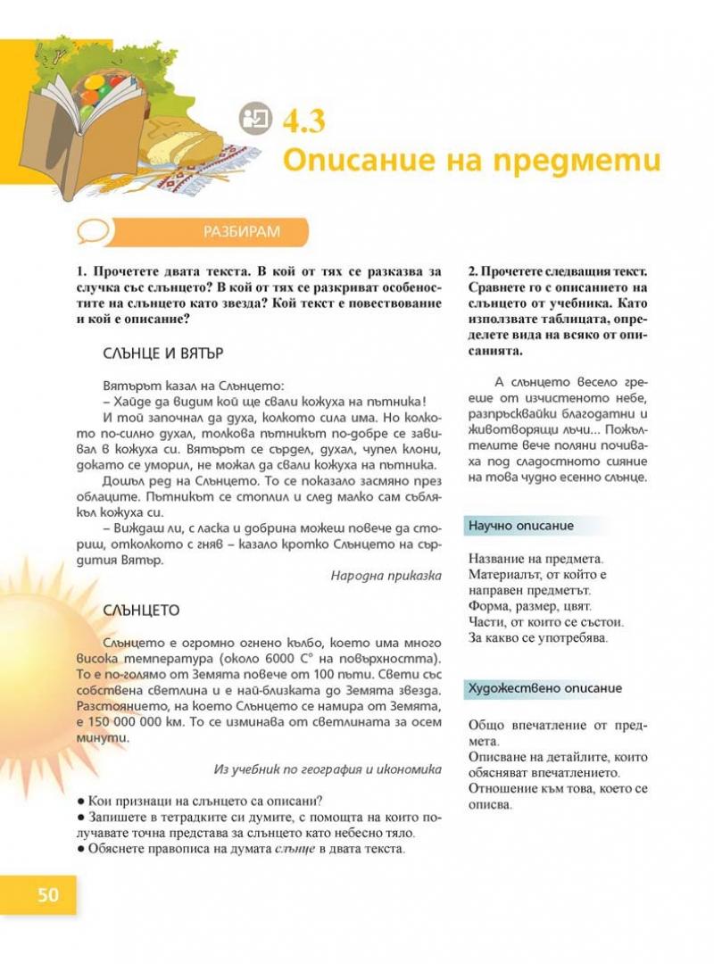 Български език Пенкова_Page_050